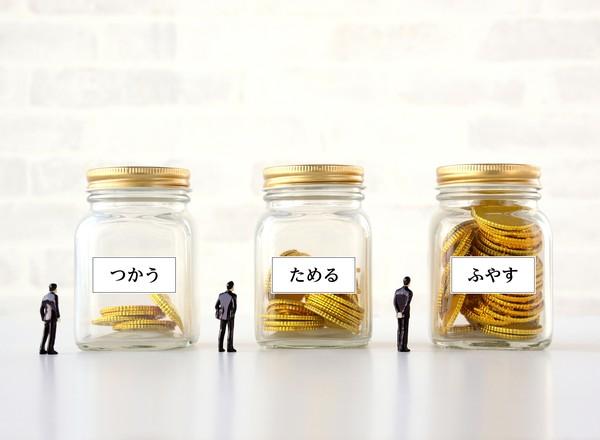 貯める コツ お金